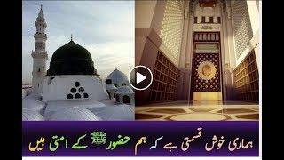 Humari khush Kismati hai kay Hum Hazoor k umati hain Islamic bayan in urdu by Muhammad Raza Saqib