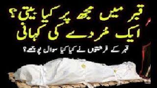 2017 DEATH  SHOW NOW MAUT KA MANZAR  QABAR KA AZAB 2017 NEW WAKIYA   YouTube