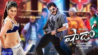 Gopala Gopala Movie Shadow Full Length Telugu Movie || Venkatesh Movies || DVD Rip..