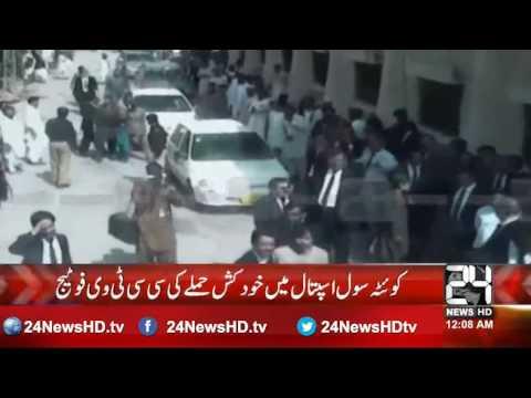 Xxx Mp4 24 Breaking CCTV Footage Of Quetta Blast On 24 News HD 3gp Sex