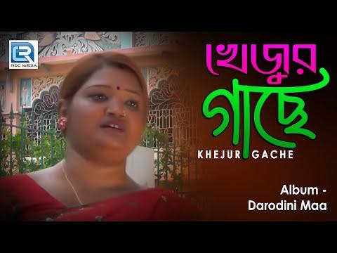 Xxx Mp4 Khejur Gache খেজুর গাছে Sikha Dasi Popular Bangla Loko Geeti Rs Music Bengali Folk Song 3gp Sex