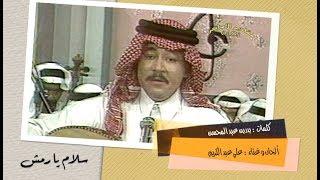 الفنان الأستاذ : علي عبد الكريم ... سلام يا رمش.. / مسرح التلفزيون - جدة 1983