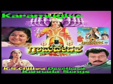Karamugive Kannada Devotional Song || Grama Devathe kannada songs || K.S.Chithra