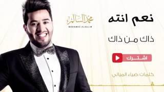 أغنية محمد سالم ذاك من ذاك
