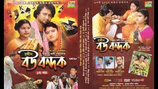 বউ বন্ধক যাত্রা পালা  / Bow Bondok Jatra Pala / Rongin Jatra Pala / Bulbul Audio Center