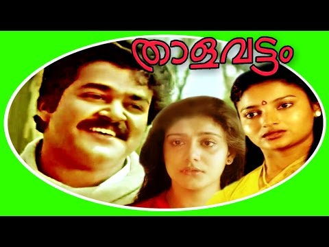 Thalavattam Malayalam Super Hit Full Movie Mohanlal & Karthika
