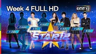 THE STAR 12 | Week 4 FULL HD | โจทย์เพลงร้องคู่ศิลปิน | 30 เม.ย.59 | ช่อง one