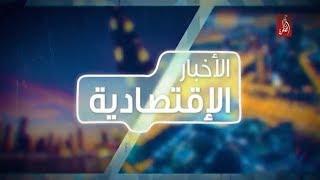 نشرة مساء الامارات الاقتصادية 17-04-2018 - قناة الظفرة