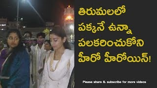 Telugu Actor and Actress visits Tirumala with family complete video