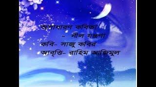 কষ্টের কবিতা- নীল যন্ত্রণা। কবি সাজু কবির। আবৃত্তি- রাহিম আজিমুল