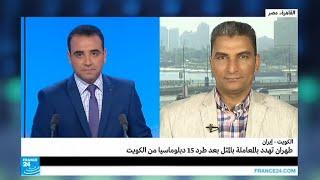 ...الكويت-إيران.. طهران تهدد بالمعاملة بالمثل بعد طرد 15 د