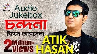 Atique Hasan - Chandona Firey Ashbena