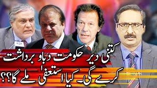 Kal Tak with Javed Chaudhry - 11 July 2017   Express News