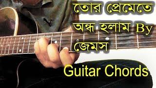 Tor Premete Ondho by James Guitar Chords