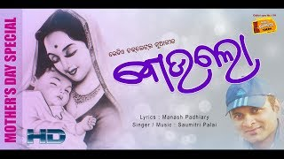 BOULO (ବୋଉଲୋ) II Mother's Day Special II Saumitri Palai