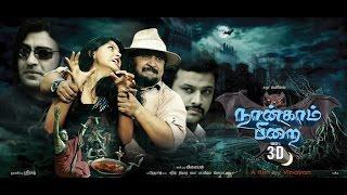 Naangam Pirai |Tamil Full Thriller , Action Movie | Sudheer.Monal Gajjar,Prabhu l Tamil Movie HD