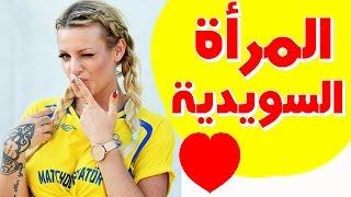 فوائد الزواج من السويديات ما لا تعرفه عن المرأة السويدية
