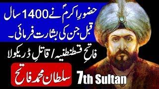 Mehmed the Conqueror (Sultan Muhammad Al Fatih).  Hindi & Urdu
