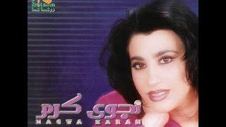 Bjarrib Ensa - Najwa Karam / بجرّب إنسى - نجوى كرم