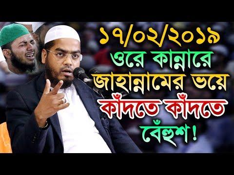 Xxx Mp4 New Waz 2019 Allama Hafizur Rahman Siddiki Kuakata Bangla Waz 2019 3gp Sex