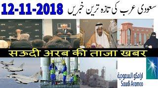 Saudi Arabia Latest News Today Urdu Hindi | 12-11-2018 | Saudi King Salman | Muhammad bin Slaman