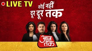 Aaj Tak Live TV | Hindi News LIVE 24X7 | हिंदी खबर LIVE 24X7 | आज तक लाइव