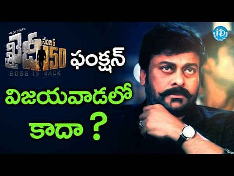 watch Khaidi No.150 Pre Release Event Postponed || Tollywood Tales