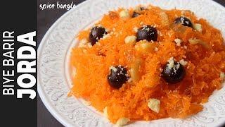 বিয়ে বাড়ির শাহী জর্দা | Biye Barir Shahi Jorda Recipe |  Zarda Recipe |  Jorda Recipe in Bangla |