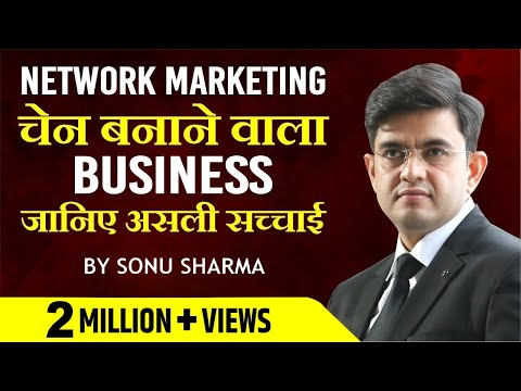 चेन बनाने वाला Business Network Marketing for Association cont 7678481813