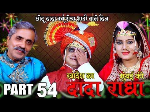 Xxx Mp4 Khandesh Ka DADA Part 54 छोटू दादा दूल्हा बन के कियुं रोया Khandesh Comedy 2019 3gp Sex