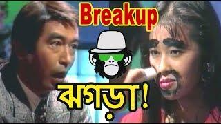 Kaissa Funny Breakup | Bangla Funny Dubbing 2018