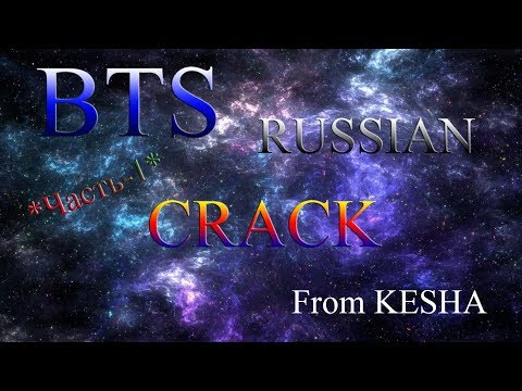 BTS RUSSIAN CRACK *from KESHA* (мат)