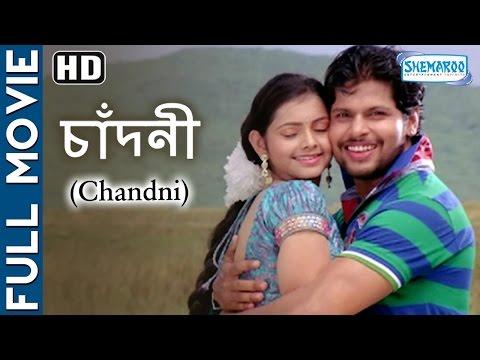 Xxx Mp4 Chandni HD Superhit Bengali Movie Suman Niketa Mihir Das 3gp Sex