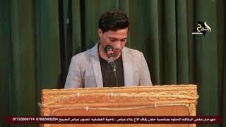 بين الطين والمو طين ركضة ماي || المنشد امجد العسكري || مهرجان زفاف الاخ علاء عباس 2018