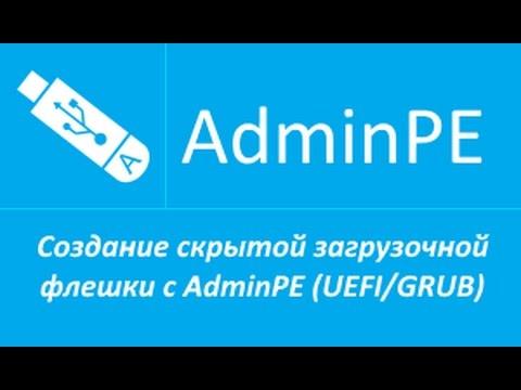 Download Создание скрытой загрузочной флешки с AdminPE (UEFI/GRUB) (+звук) Tube.Allsl.com Video And Mp3