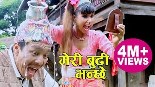 मेरी बुढी भन्छे || New Nepali Comedy teej Song 2074 2017 || Kamal Bhattrai & Tara Lamichhane Magar