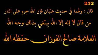 فتح المجيد شرح كتاب التوحيد - العلامة صالح الفوزان حفظه الله