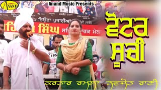 Kartar Ramla | Navjot Rani | Voter Soochi | Live Akhada | Anand Music ll New Punjabi Song 2017