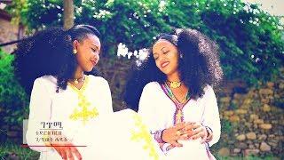 Gebrehiwot Hadush - Tsehayki Berikua | ፀሓይኪ በሪቓ - New Ethiopian Tigrigna Music 2017 (Official Video)