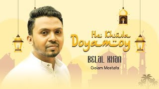 He Khuda Doyamoy | Belal Khan | Islamic Song | New Video Song 2018