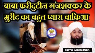 Sayyed Aminul Qadri Baba Fariduddin Ganj Shakkar (R.A) Bhut Hi Pyara Wakia Ek Bar Zaroor Sune by
