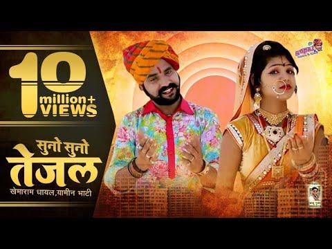 Xxx Mp4 सारसरिया के माये तेजल नींद निकाले Teja Ji Ka Super Hit Dj Song 2018 Rakhi Rangili Yash Rator 3gp Sex