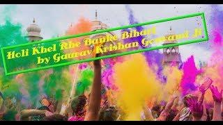 Holi Special Bhajan//Holi Khel Rhe BANKE BIHARI // Gaurav Krishan Goswami Ji//BARSANA VRINDAVAN HOLI