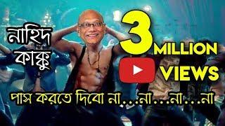 Pass Korte Parbi Na Na Na Na(Main Tera Boyfriend Parody) Ft Nahid Kakku | Bangla Parody Song