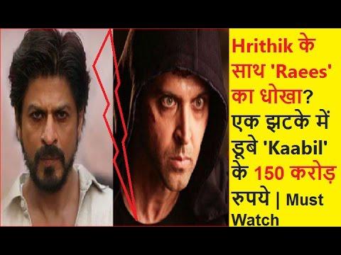 Hrithik के साथ 'Raees' का धोखा? एक झटके में डूबे 'Kaabil' के 150 करोड़ रुपये