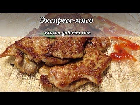 Приготовить быстро и вкусно в домашних условиях без мяса