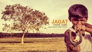 JAGAT Naan Nalla Paiyen (JAGAT The Movie Promo Song)