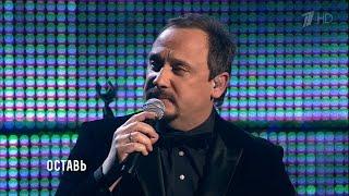Стас Михайлов - Оставь (Сольный концерт