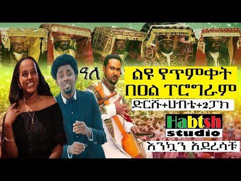 Xxx Mp4 ETHIO ልዩ የጥምቀት በዐል ፐሮግራም ድርሹ ሀብቴ 2 ፓክ እንዳልካቸው እንኳን አደረሳቹ New Special Ethiopian Comedy 3gp Sex
