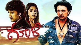 Gooli 2008 | ಸುದ್ದಿ | Kannada Full Movie | Sudeep, Mamta Mohandas